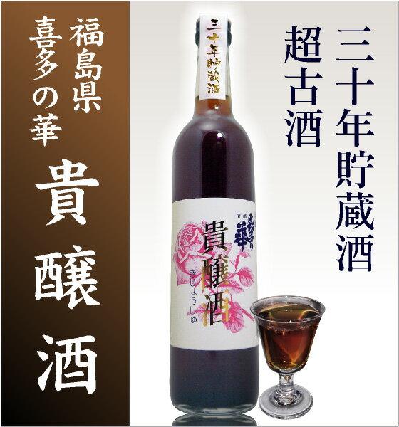 貴醸酒30年貯蔵日本酒古酒「喜多の華酒造」(500ml)箱付(常温発送)限定ギフトにおすすめ人気ランキングで話題賞味期限も安心。福島県の地酒