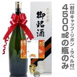 4500mlの瓶のみ 5点セット専用箱 封印キャップ3点セット 大きなリボン 無地ラベル1枚付
