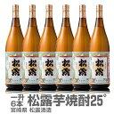 【6本】松露酒造芋焼酎(一升・6本・25度)/箱無о_芋焼酎_同梱不可【品質保証付】