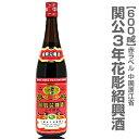 関公紹興花彫酒・3年(600ml) 箱無【中国紹興酒】 限定ギフトにおすすめ 人気ランキングで話題 賞味期限も安心。
