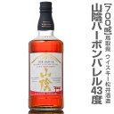 【ウイスキー】山陰バーボンバレル(43%・700ml・箱無)