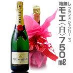正規品 モエ・エ・シャンドン(白・750ml・箱無)【シャンパン 品質保証付】クール希望は地区により+500〜1000円 限定ギフトにおすすめ 人気ランキングで話題 賞味期限も安心。