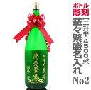 「No.2コース【特大日本酒記念彫刻ボトル】益々繁盛(特大一...