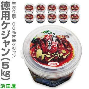 【冷凍】10個渡り蟹100%のケジャン500g×10★送料無料 非冷凍品同梱不可【クーポン付】