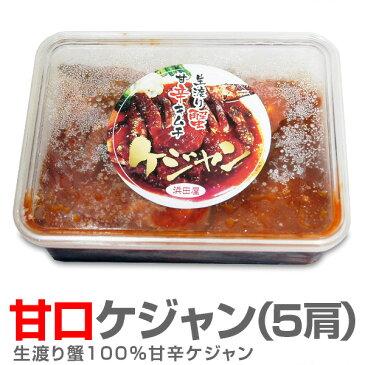 【冷凍】甘口・渡り蟹キムチ ケジャン(Mサイズ5肩 内容量約500g) ヤンニョムケジャン・白菜キムチロお酒など同梱不可 家族みんなが食べられる甘口タイプ