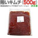 【冷凍】極旨賄いキムチ(手長タコ使用500g)あす楽