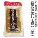 【福島県プライド2020】長久保の漬物 大根しそ巻き(30本入)福島県いわき名物 限定ギフトにおすすめ 人気ランキングで話題 賞味期限も安心。