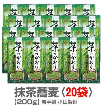 小山の濃口抹茶蕎麦「茶のかおり」干麺(1箱・200g×20袋)【送料無料】【御歳暮・御年賀】