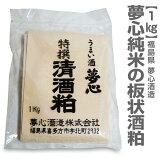 【酒粕】「福島県夢心酒造 純米板酒粕 1kg」【常温発送品】
