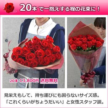 バラの花束誕生日結婚記念日のプレゼントに妻へ。いい夫婦の日プロポーズに。大輪の薔薇(ばら)をギフトに送料無料(10本〜)