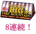 【噴水花火】イベントの開会に!5m級のビッグな幕開けだ! ビッグ ファイヤー マウンテン