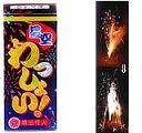 【噴水花火】北島三郎の「与作」から「まつり」へと 星空わっしょい