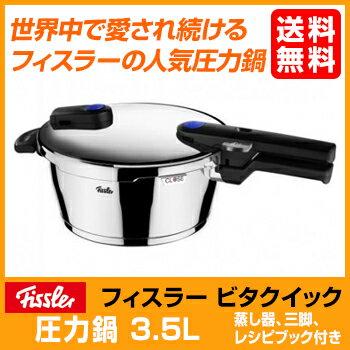 ★送料無料★フィスラー Fissler ビタクイック 3.5L 圧力鍋 ...