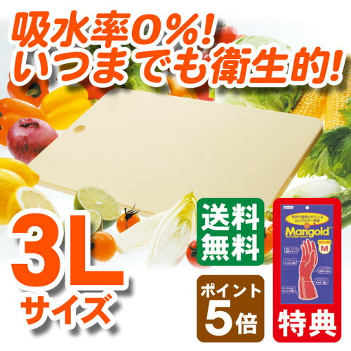 ★まな板革命★雑菌知らずの新世代まな板 キッチンスター3L【今だけ特典...