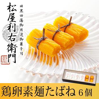松屋利右衛門鶏卵素麺(けいらんそうめん)たばね【6個入り】