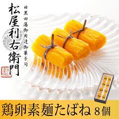 【The Wonder 500 認定】松屋利右衛門 鶏卵素麺 たばね 8個入り 【けいらんそう…