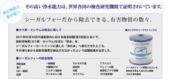シーガルフォー浄水器交換カートリッジRS-1SGH【正規品】【送料全国一律600円】【対応機種:X-1DS、X1-MA02、X1-GA01、X1-KA1402、X-1BS、X1-MS02、X1-MS03、RS-1SG、RS-1SGH-SW、X-1KF】【シーガル4】【SEAGULLIV】【si-garufo-】【RCP】