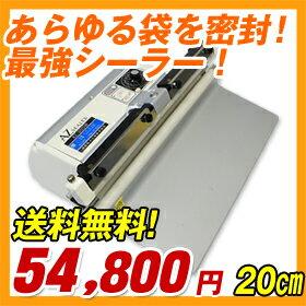 商品の梱包・包装に役立つ高性能シーラー上下ヒート式シールくん20cm幅(AZ...