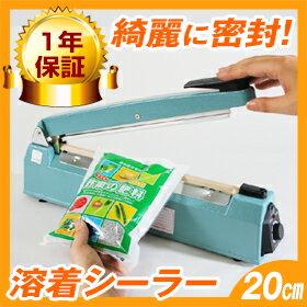 商品の梱包・包装に役立つ高性能卓上シーラー シールくん20cm幅 【...