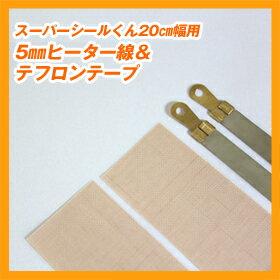 消耗品(5mmヒーター線&テフロンテープ×2スーパーシールくん20cm幅用)