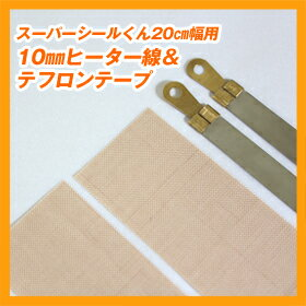 消耗品(ヒーター線&テフロンテープ×2スーパーシールくん20cm幅用)