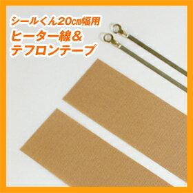 消耗品(ヒーター線&テフロンテープ×2シールくん20cm幅用)