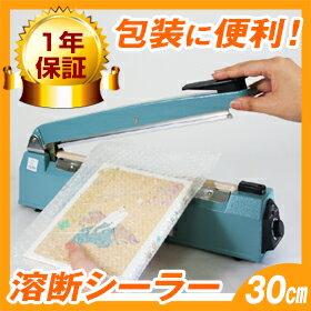 フィルムをライン上で溶断接着し、切り取るタイプのシーラー機です。商品の梱包・包装に役立つ...