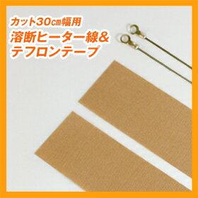 カットくん30cm幅用消耗品溶断ヒーター線&テフロンテープ×2