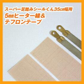 消耗品(5mmヒーター線×2、テフロンテープ&シートスーパー足踏みシールくん35cm用)