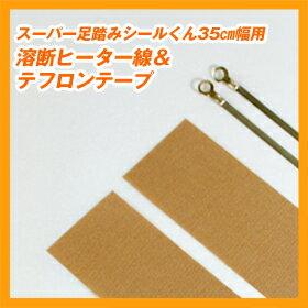 消耗品(溶断ヒーター線×2、テフロンテープ&シートスーパー足踏みシールくん35cm用)
