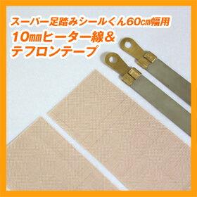 消耗品(ヒーター線×2、テフロンテープ&シートスーパー足踏みシールくん60cm幅用)