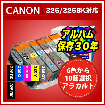 BCI-326 (アルバム保存30年インク)18個アラカルト(BCI-326BK 326C 326M 326Y 326GY BCI-325BK)CANO...