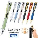 【シャチハタ】 ネームペン キャップレスS 選べるカラー 既製品