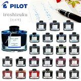 【PILOT】パイロット 色彩雫 万年筆インキ 水性インク 24カラー