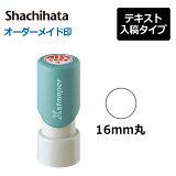 シャチハタ 丸型印 ビジネス用E型 (印面サイズ:直径16mm) テキスト入稿タイプ(Aタイプ)
