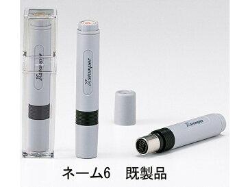 シャチハタ ネーム6 既製品 印面文字 野間 メール便 送料無料(05P29Jul16)