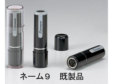 【送料無料】シャチハタ ネーム9 既製品 【印面文字:野間】 XL-9【メール便】(05P29Jul16)