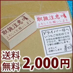 【ゆうメール発送】 スタンプ 荷物用セット [stp_set002] 【10P29Apr15】 【 送料無料 】 記念日 ギフト プレゼント 贈り物 お祝い