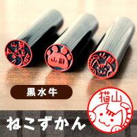 猫の印鑑 ネコのはんこ「ねこずかん」黒水牛印鑑【ご奉仕品】