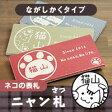 猫の表札 ネコのタイル表札「ねこずかん ニャン札」ながしかくタイプ【ご奉仕品】