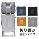 【期間限定100円クーポン】【スーパーセール特価】旅行バッグ...
