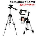 ビデオカメラ用三脚 デジカメ三脚 コンパクトサイズ 小型三脚...