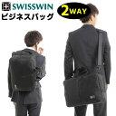 SWISSWIN SW1881 ビジネスバッグ 3WAY A