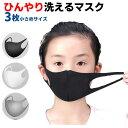 ひんやり 小さめ マスク 夏 在庫あり マスク 3枚入り 涼しい 洗えるマスク 冷感マスク 子供用 繰り返し使える 夏用 接触冷感 幼児 立体マスク 白 上質水洗い