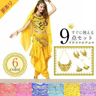 【訳あり品】 コスプレ 踊り子 9点セット 仮装 ダンス 衣装 ハロウィン