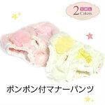ペット犬服ポンポンファーリボンマナーサニタリーパンツ秋冬小型犬【送料無料】