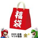 福袋2020 マリオ福袋 金(12点入り)当店通常価格10,000円相当のマリオグッズが入った福袋! ...