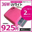 (メール便不可)ピンク UVライト 36W UVレジン レジン液 ネイル UVジェル ハッピークラフト/HAPPYCRAFT