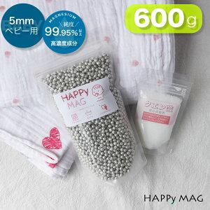 【600g】高純度99.9%以上純マグネシウム粒洗濯直径約6mm風呂掃除水素浴除菌洗浄消臭DIY水素水