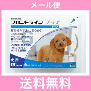 ◎◎【メール便・送料無料】犬用 フロントラインプラス S(5〜10kg未満)6本